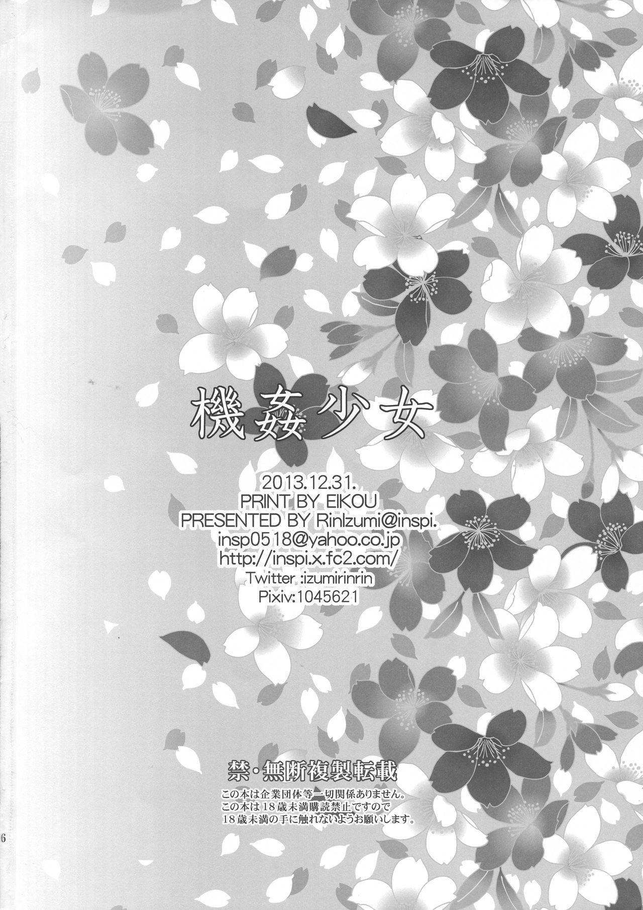 Kikan Shoujo 25