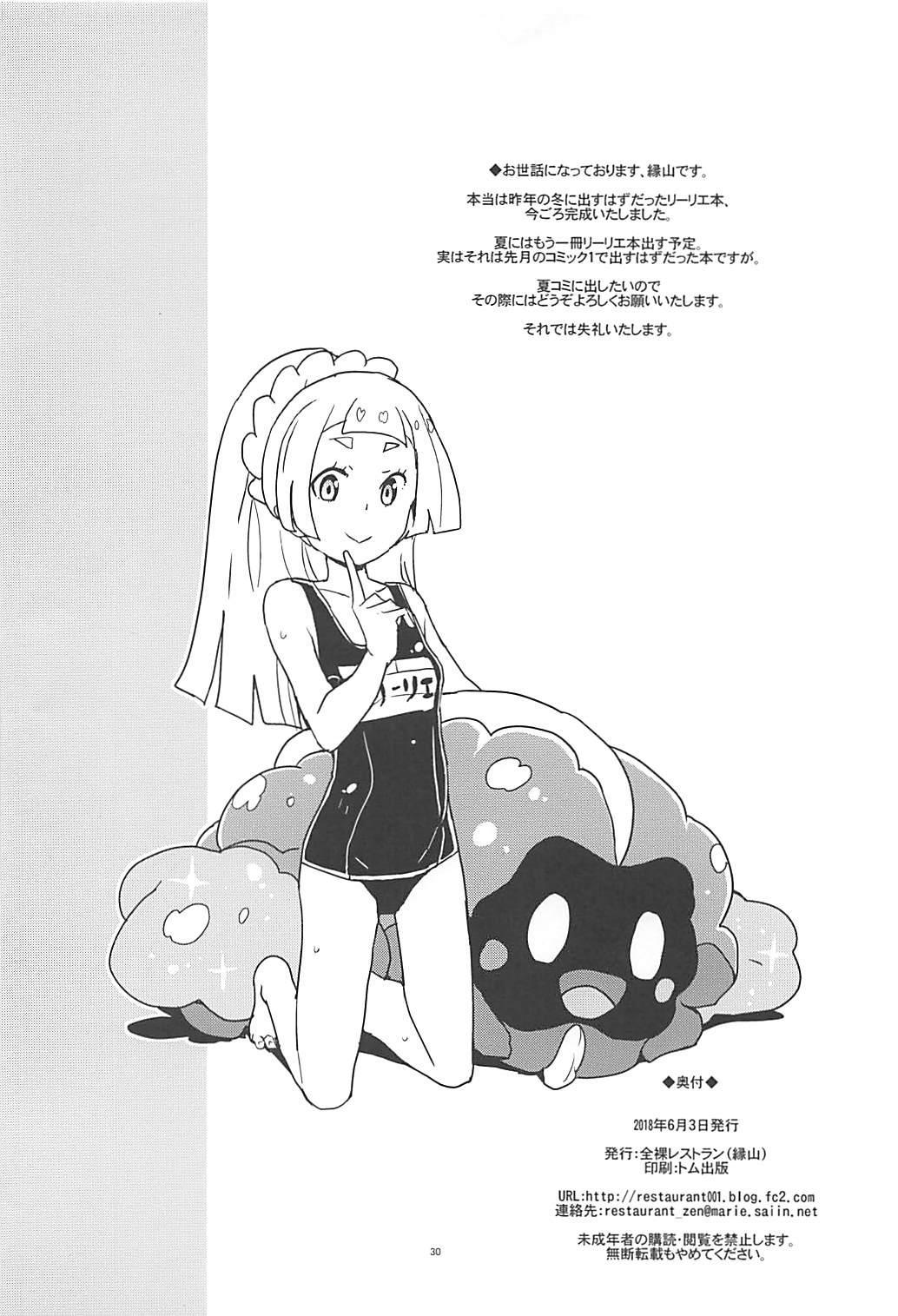 Lillie Kimi no Atama Boku ga Yoku Shite Ageyou 28