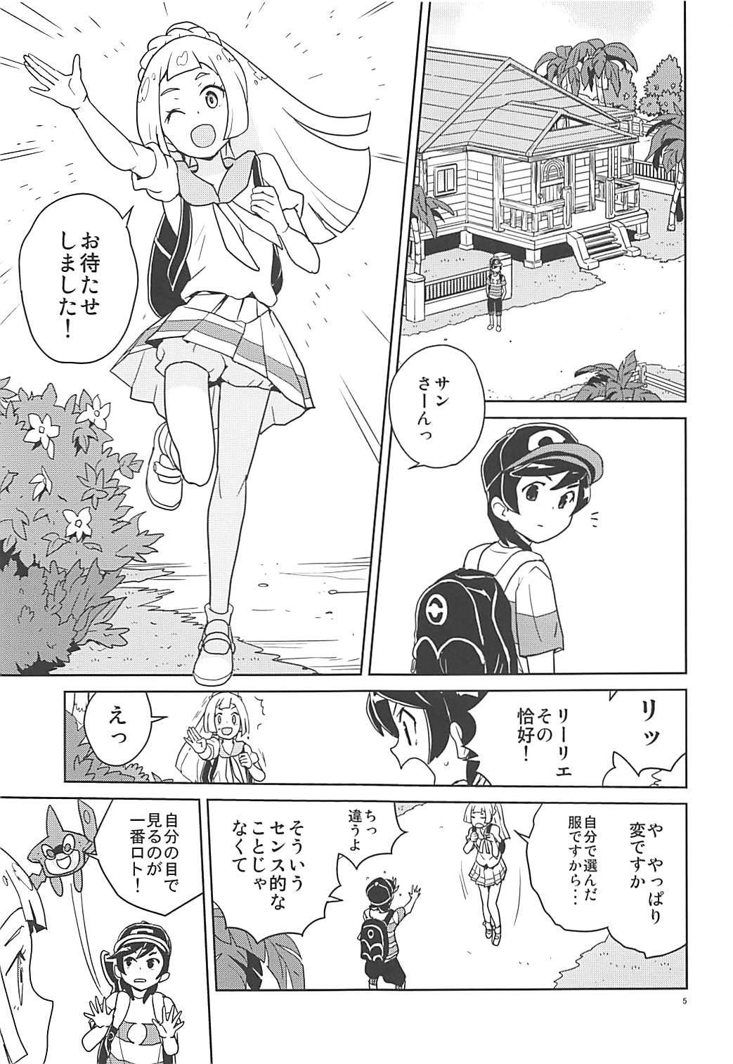 Lillie Kimi no Atama Boku ga Yoku Shite Ageyou 3