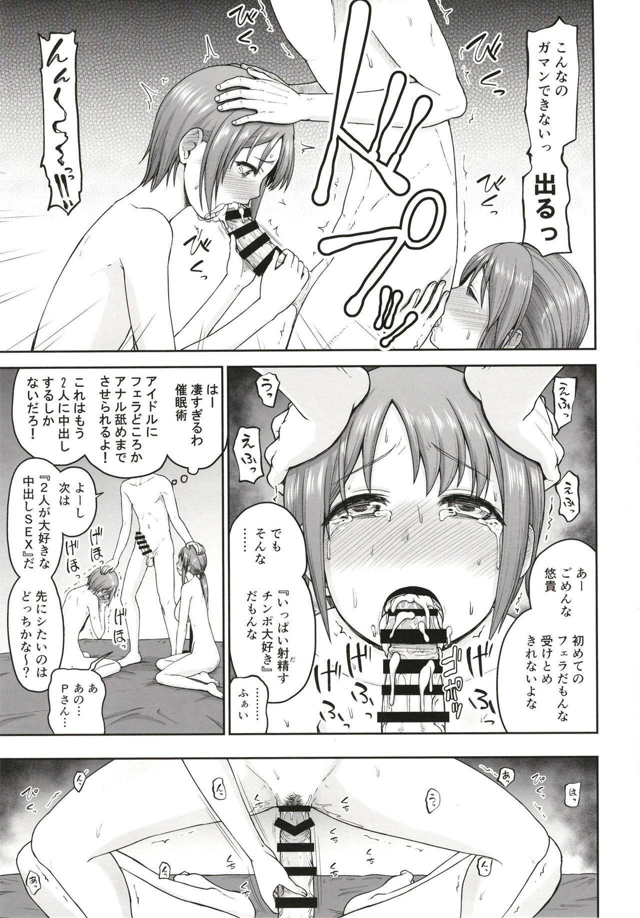 [Koppun (Hone)] Mifune-san to Otokura-chan to Saimin Sex (THE IDOLM@STER CINDERELLA GIRLS) [Digital] 14