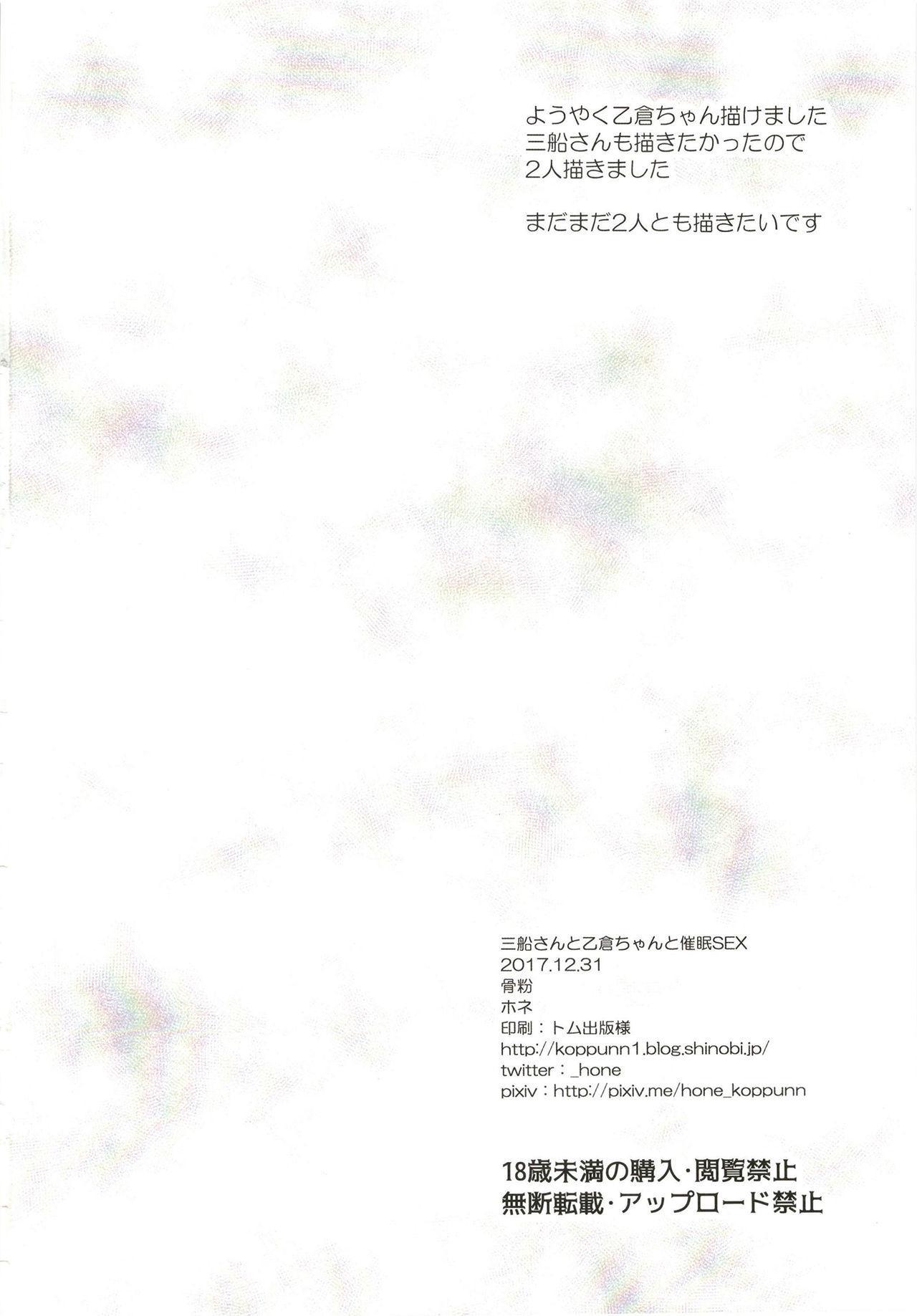 [Koppun (Hone)] Mifune-san to Otokura-chan to Saimin Sex (THE IDOLM@STER CINDERELLA GIRLS) [Digital] 25