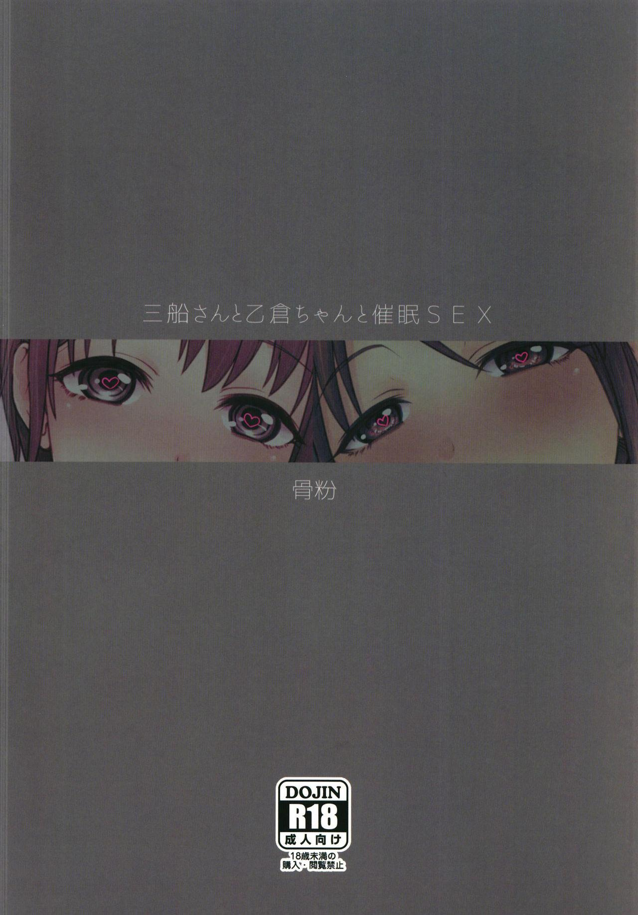[Koppun (Hone)] Mifune-san to Otokura-chan to Saimin Sex (THE IDOLM@STER CINDERELLA GIRLS) [Digital] 27