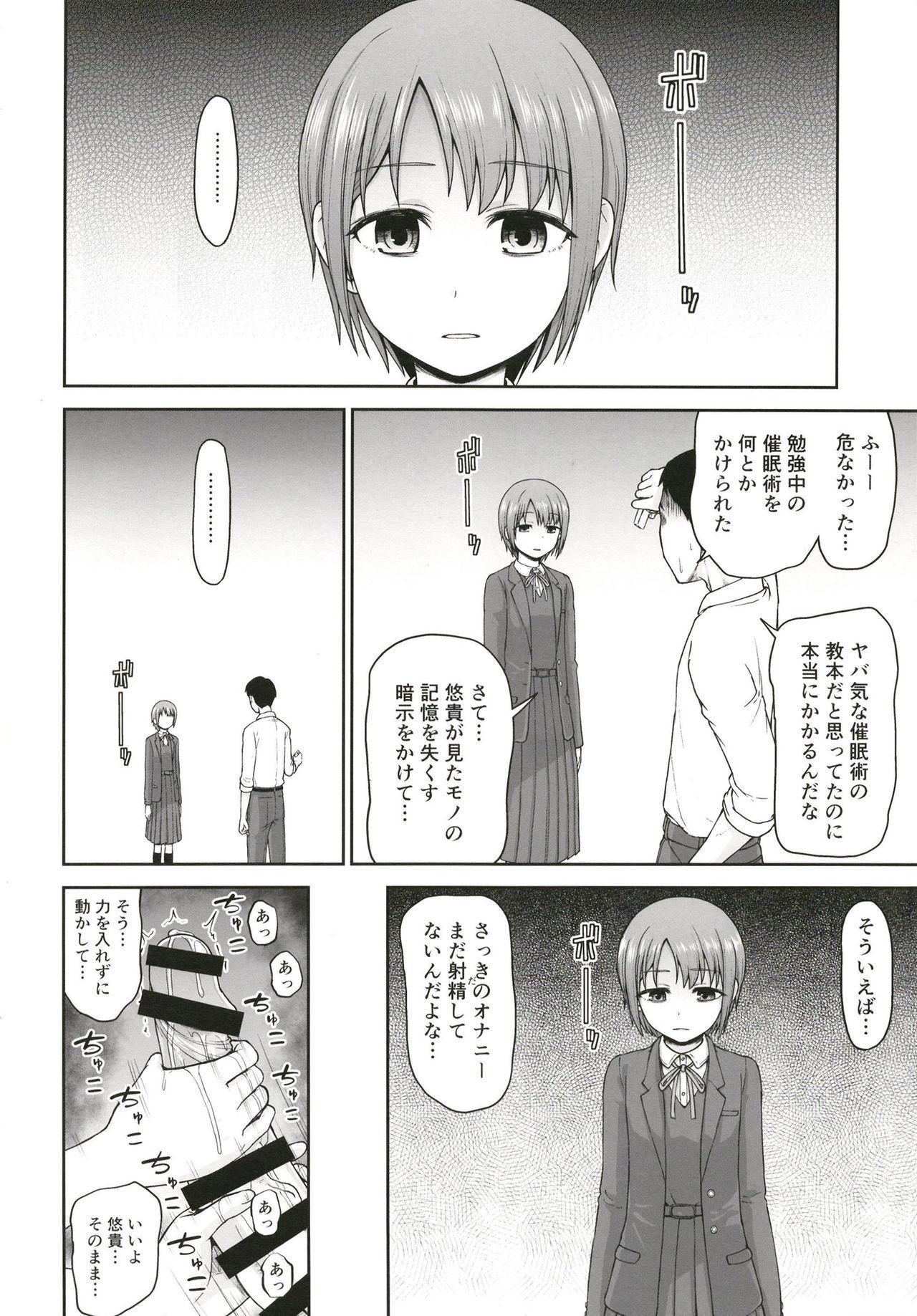 [Koppun (Hone)] Mifune-san to Otokura-chan to Saimin Sex (THE IDOLM@STER CINDERELLA GIRLS) [Digital] 3