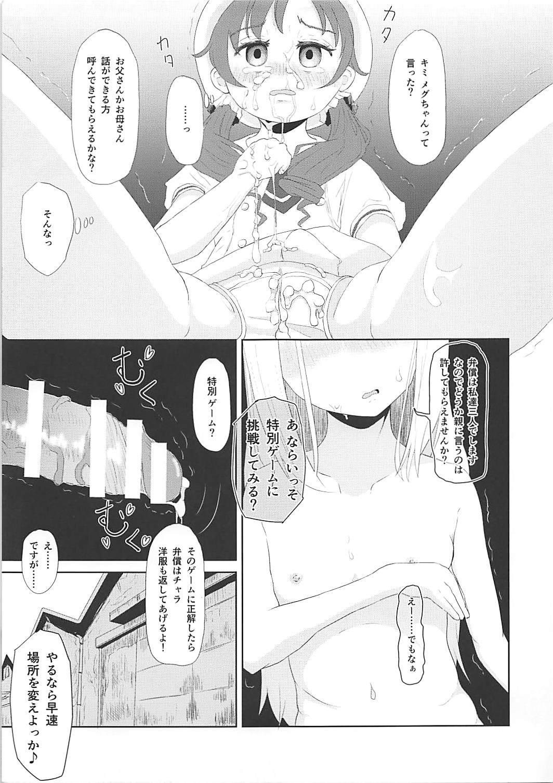 Hako no Nakami wa Nani deshou?? 9