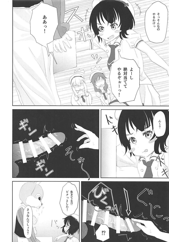 Hako no Nakami wa Nani deshou?? 2