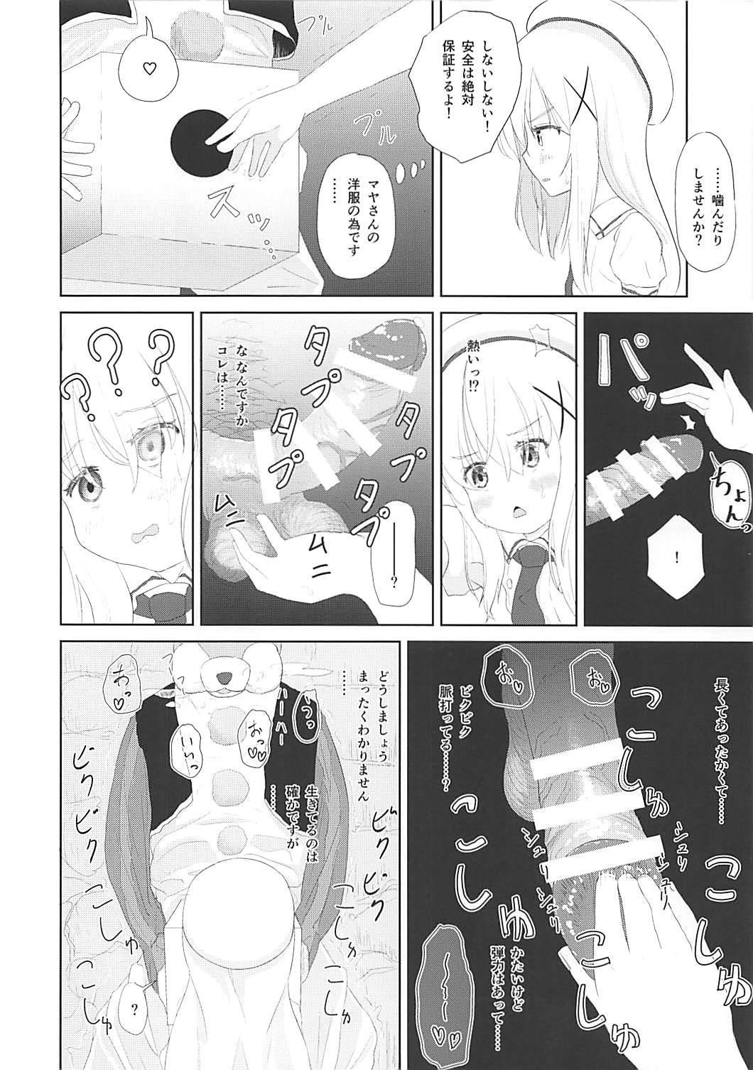Hako no Nakami wa Nani deshou?? 4