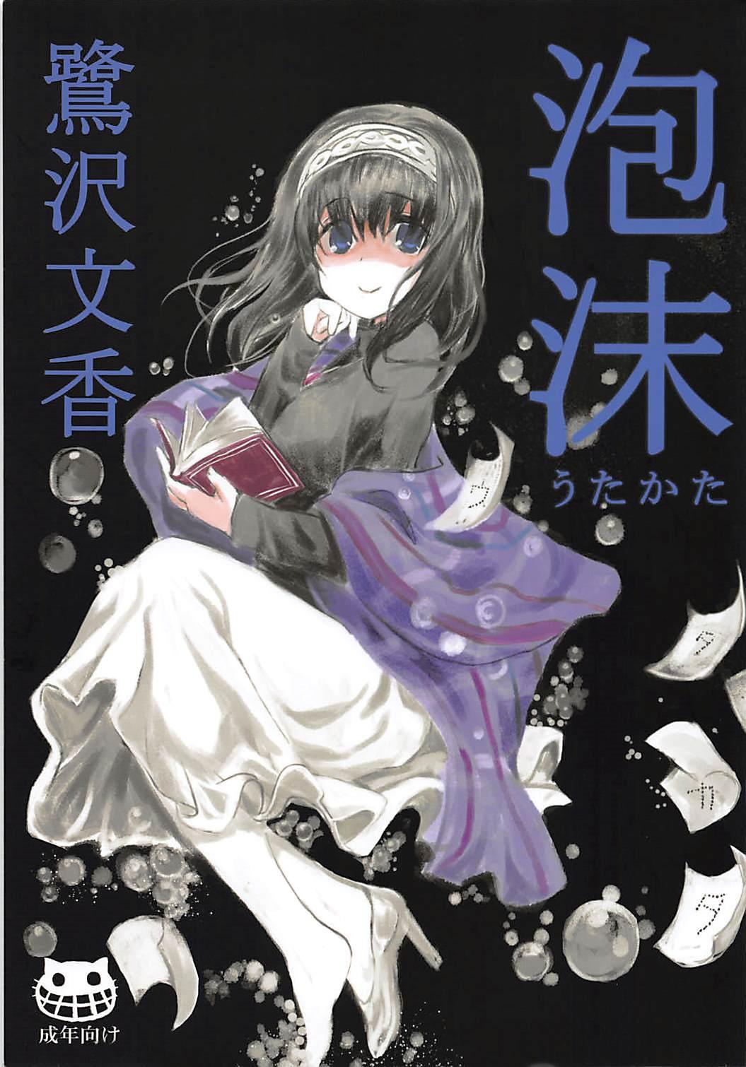 Utakata Sagisawa Fumika 0