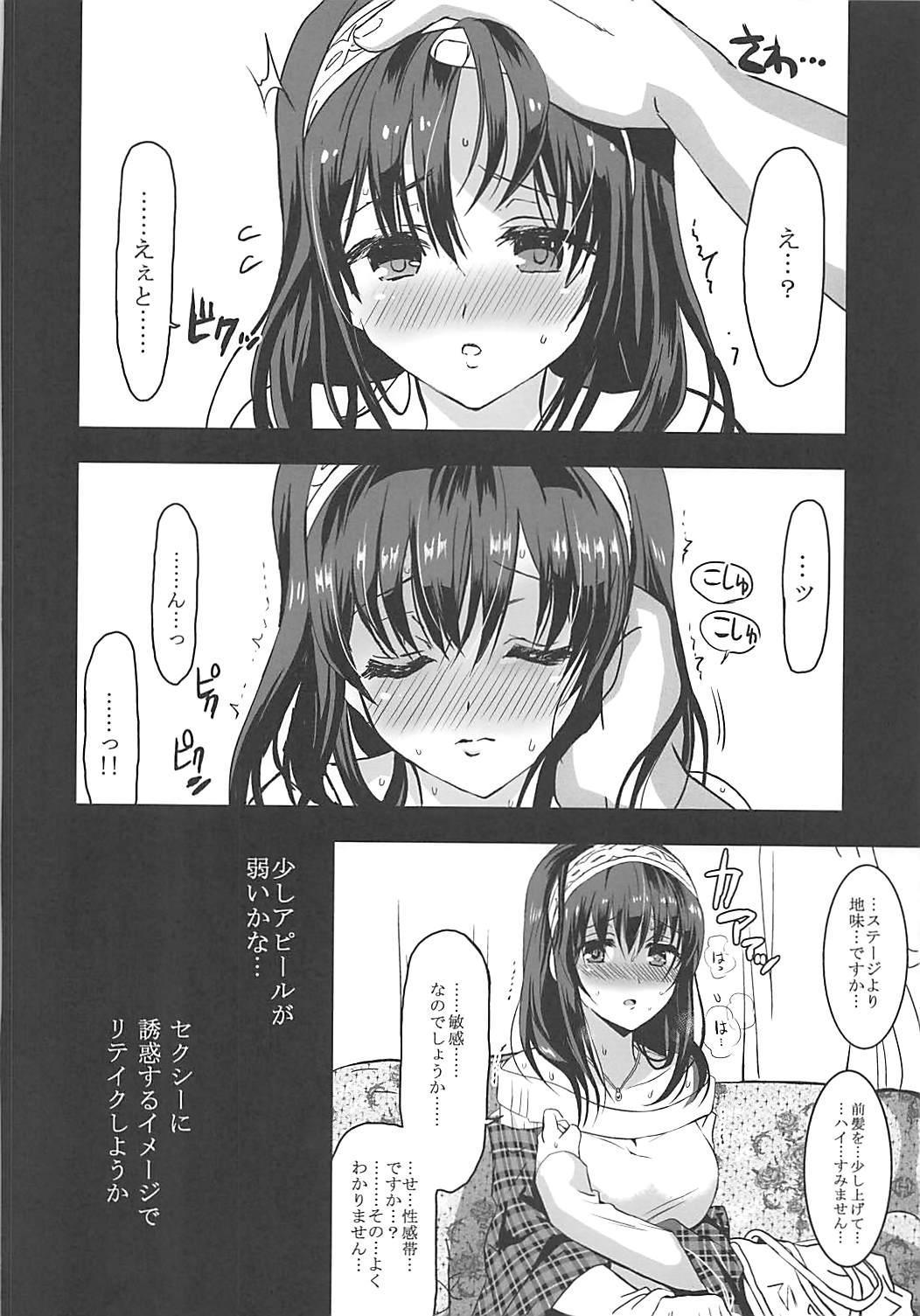 Utakata Sagisawa Fumika 11