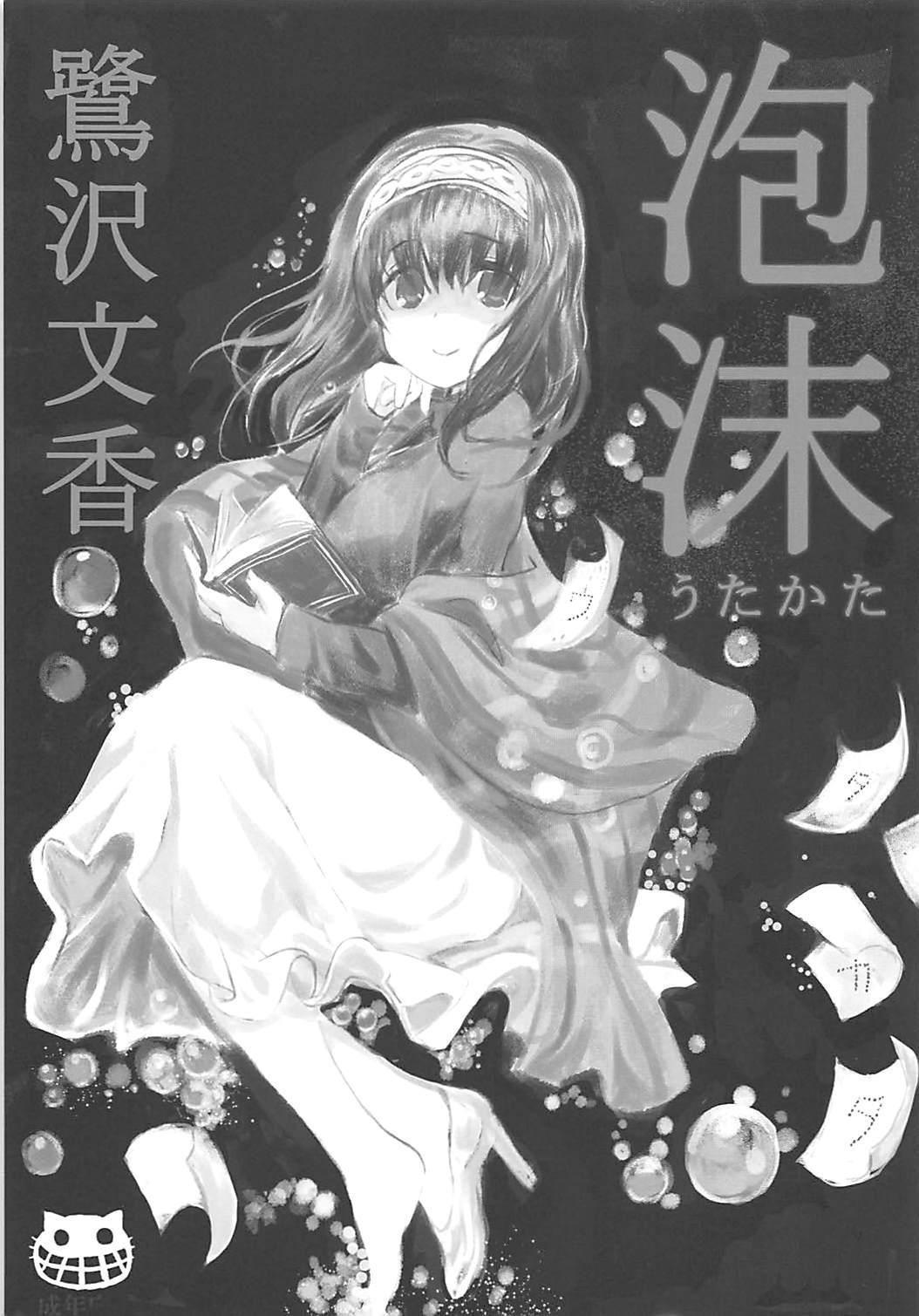 Utakata Sagisawa Fumika 2
