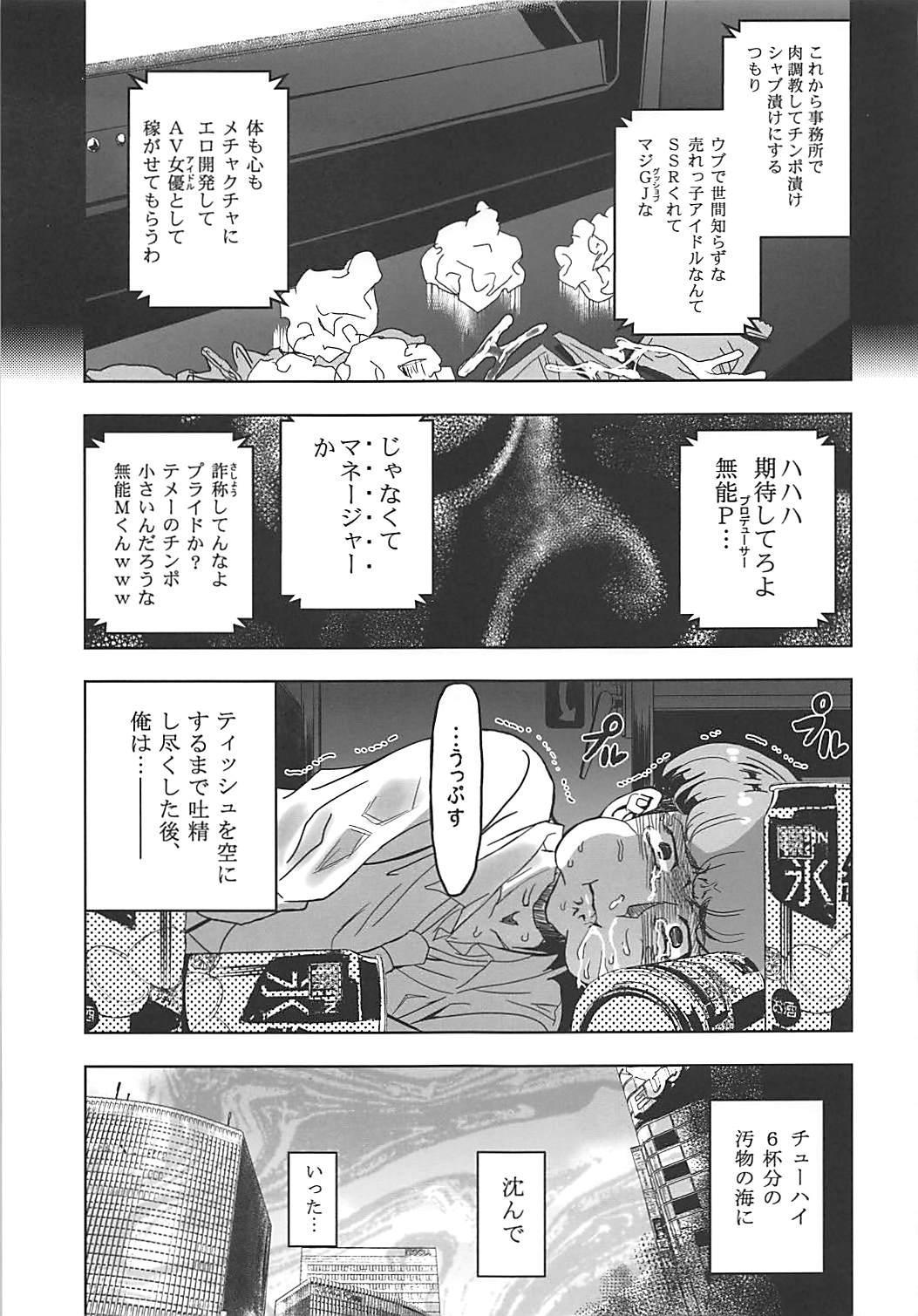 Utakata Sagisawa Fumika 38