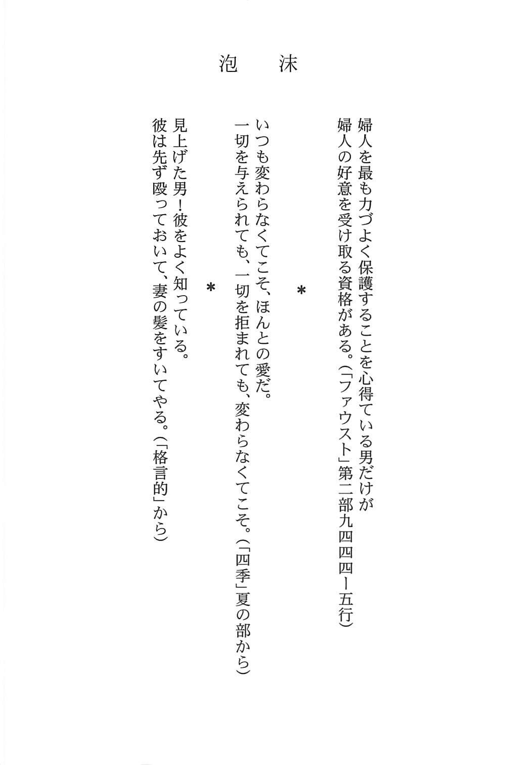 Utakata Sagisawa Fumika 3