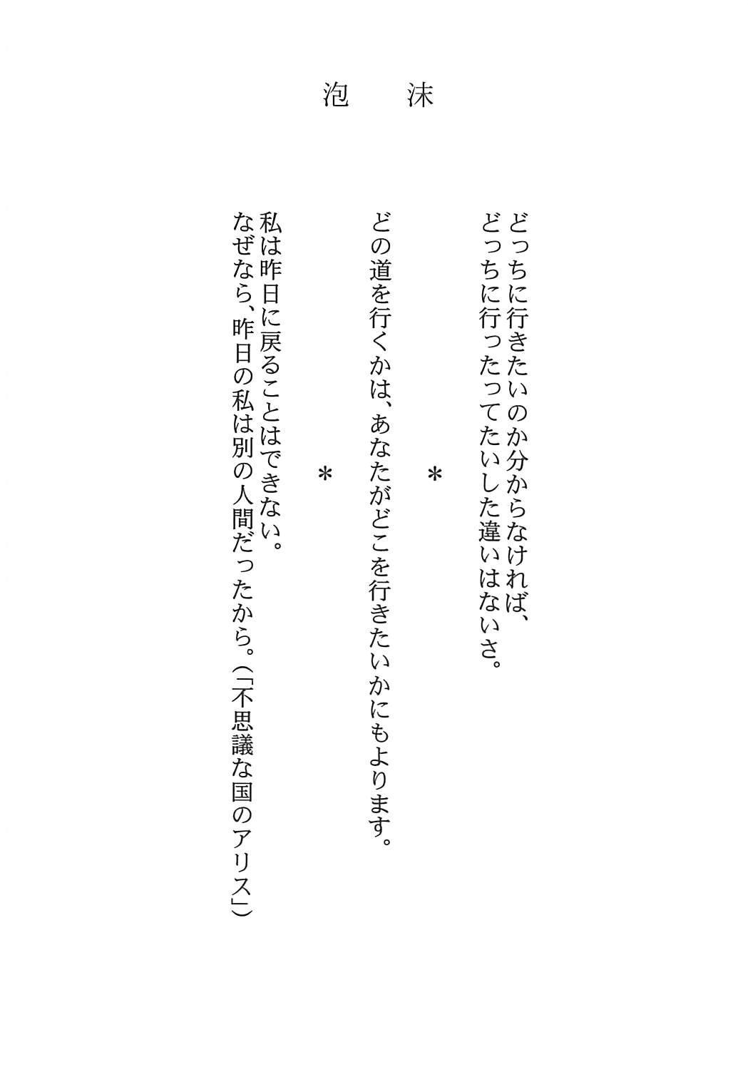 Utakata Sagisawa Fumika 41
