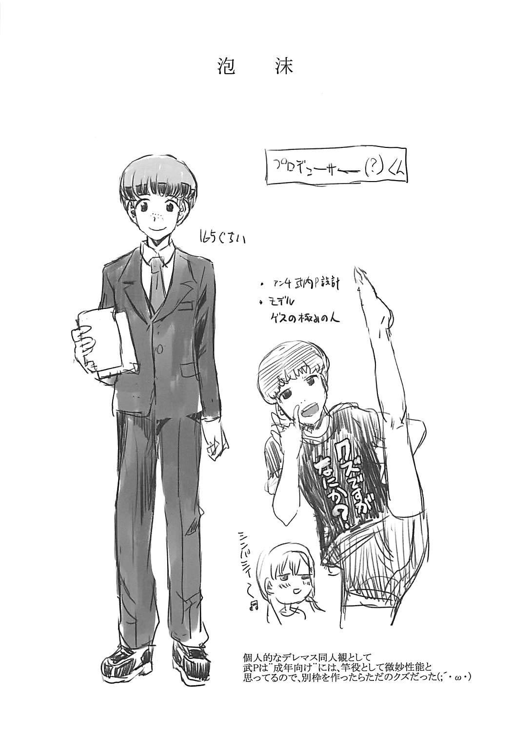 Utakata Sagisawa Fumika 42