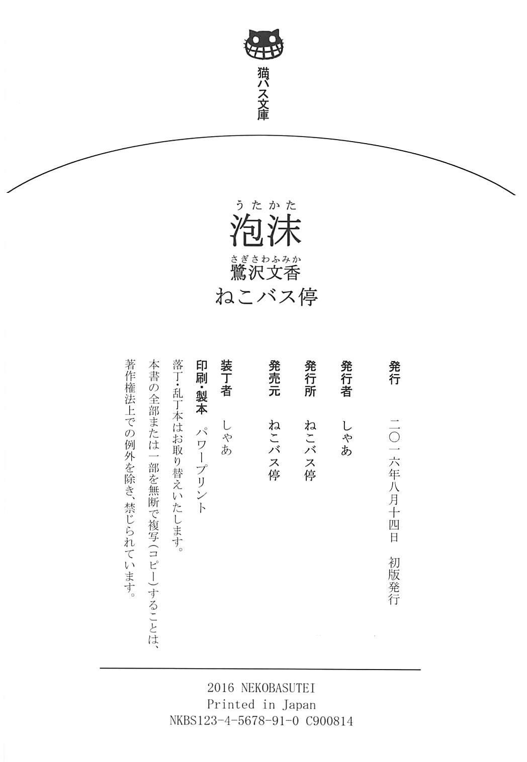 Utakata Sagisawa Fumika 49