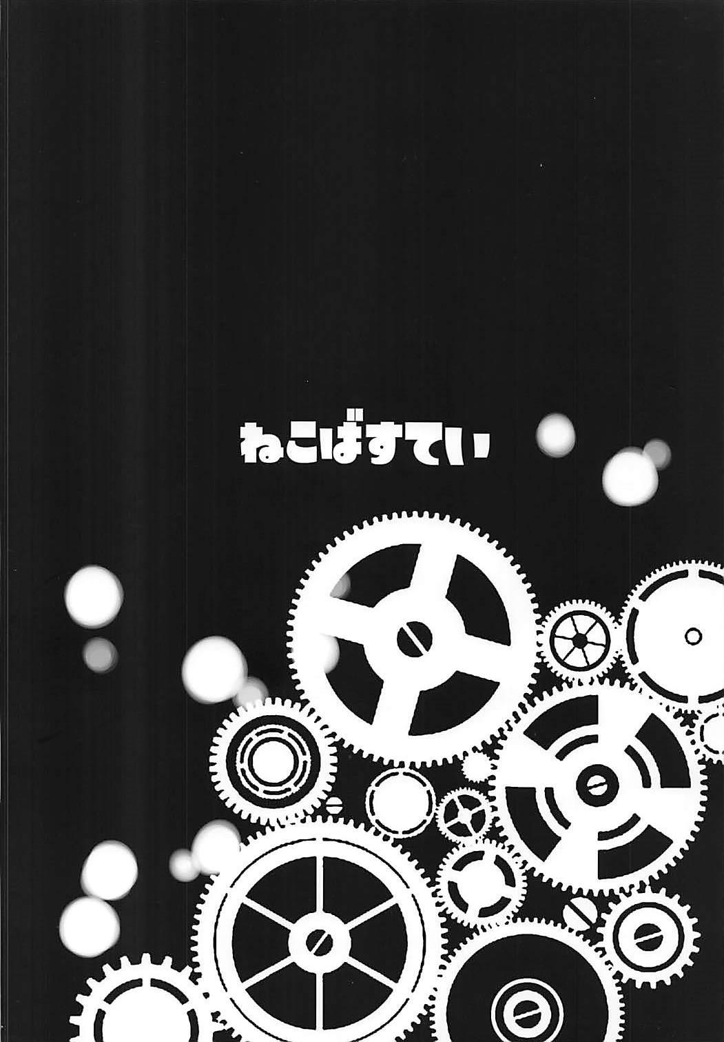 Utakata Sagisawa Fumika 50