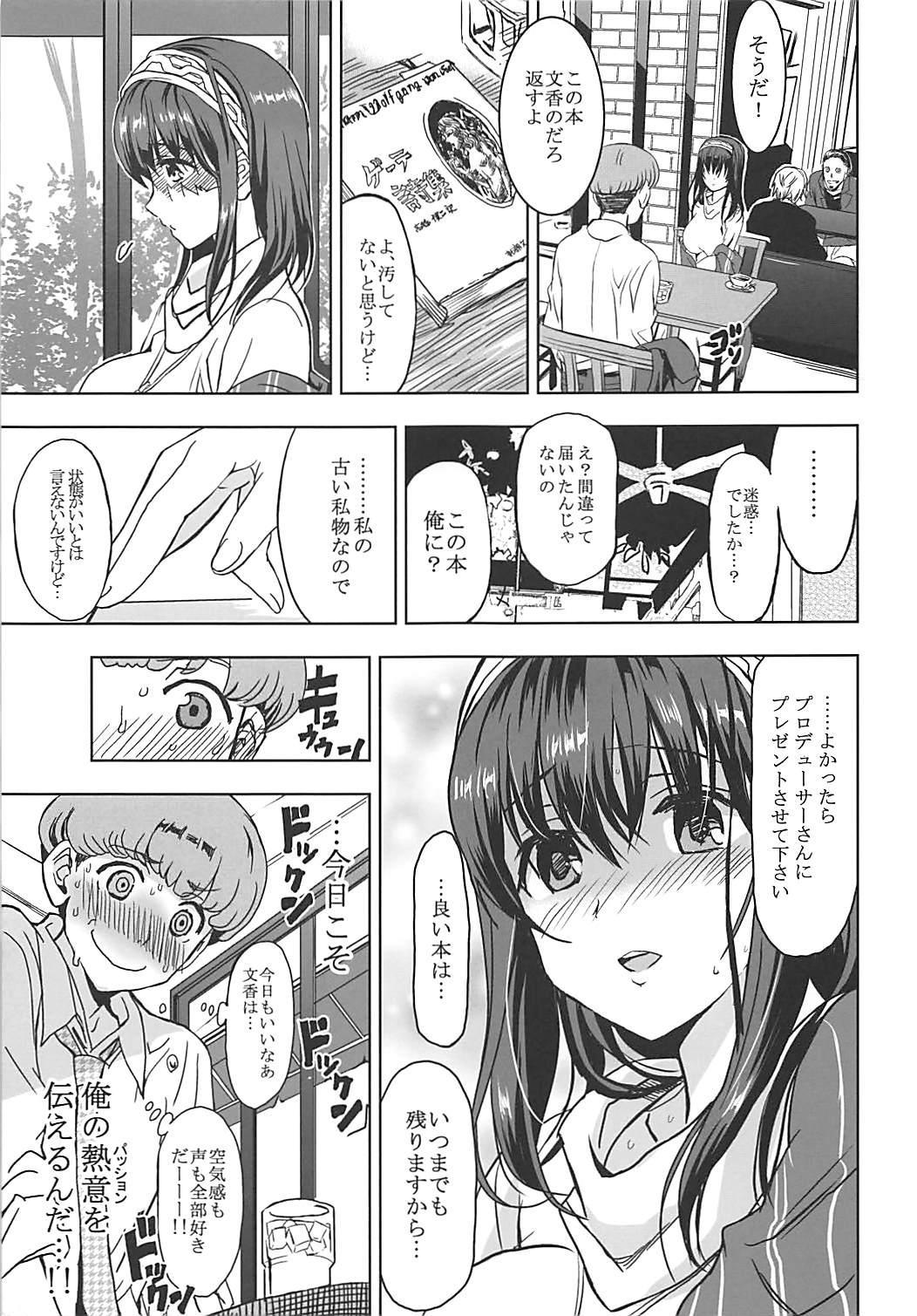 Utakata Sagisawa Fumika 6