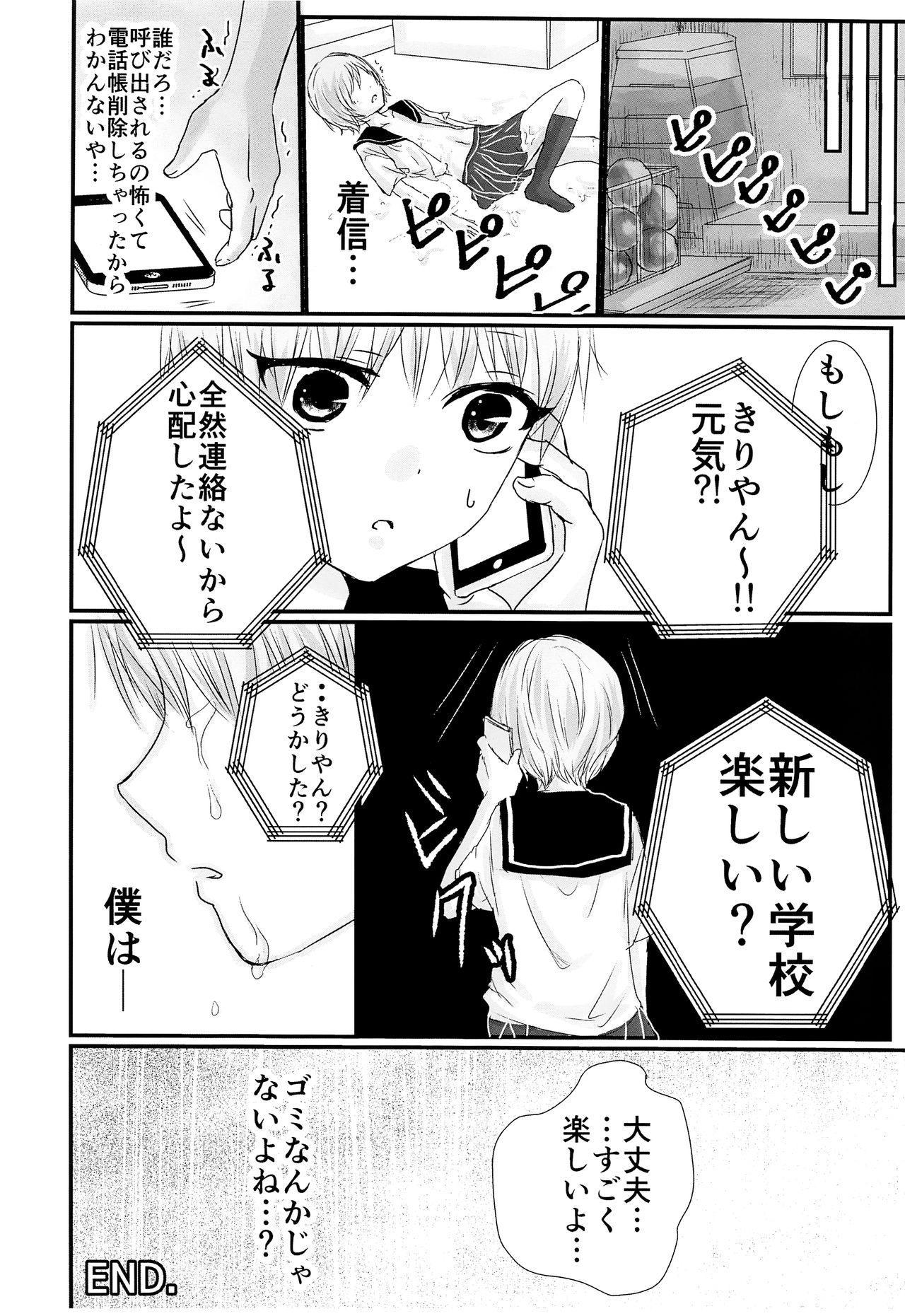Sailor Fuku o Nugasetara 28