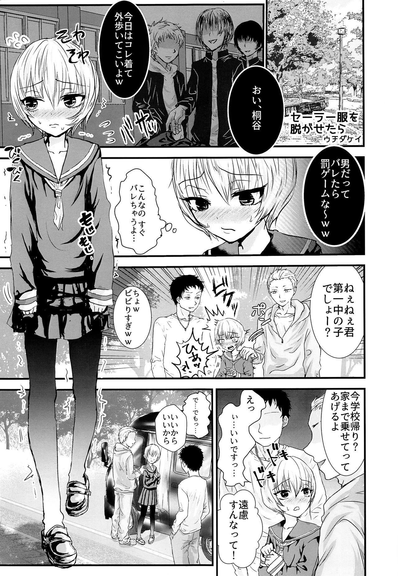 Sailor Fuku o Nugasetara 3