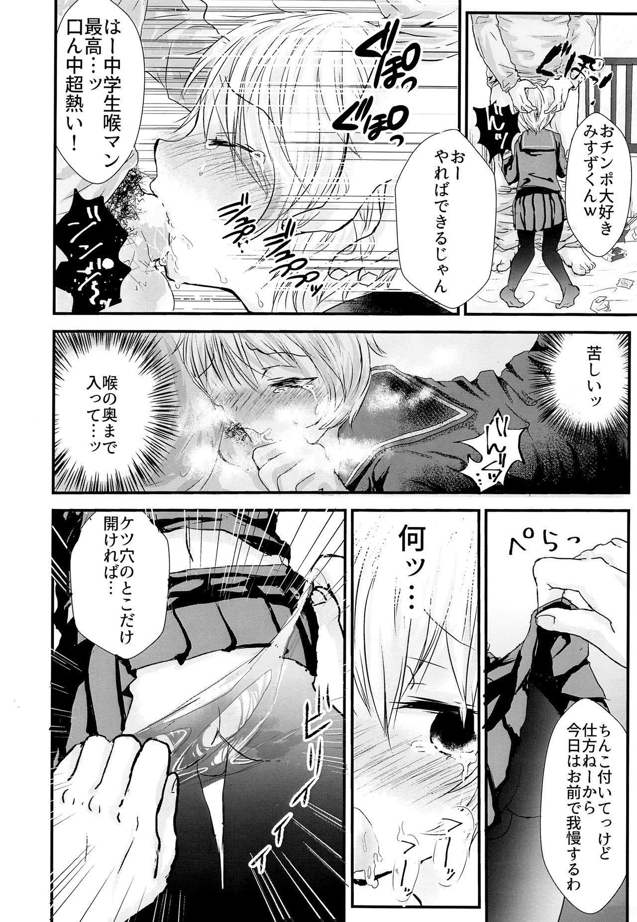 Sailor Fuku o Nugasetara 6