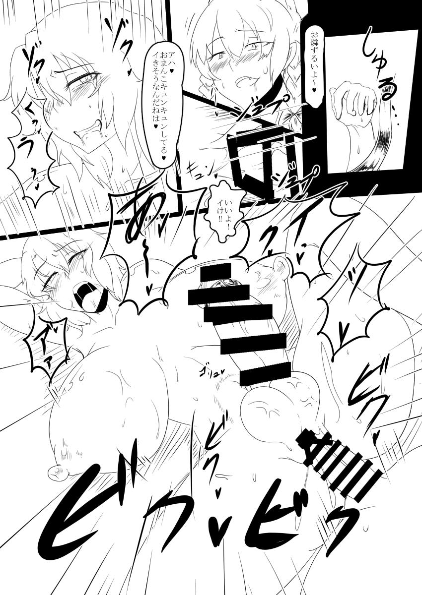 [Black_Sugar(Kari)] Touhou Futabusa ~ Yuuka Kazami ~ 3 (Touhou Project) [Digital] 11