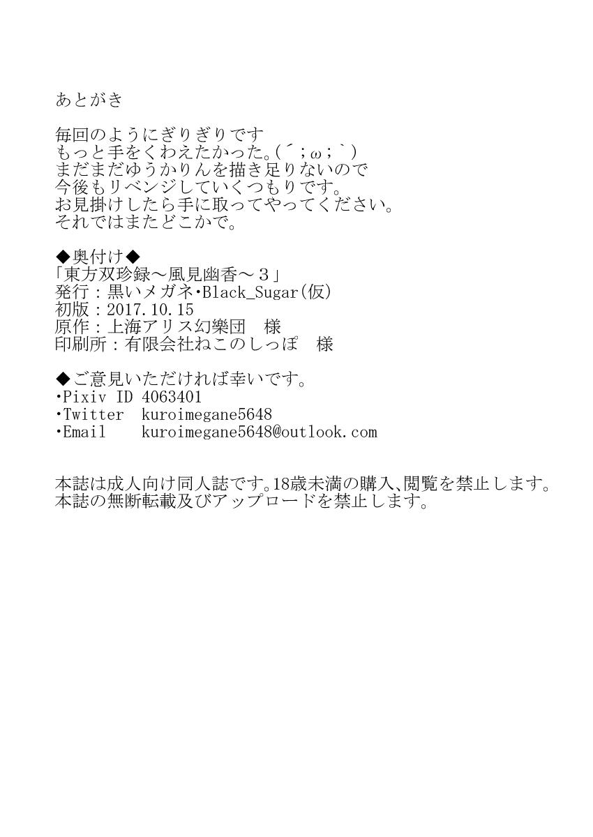 [Black_Sugar(Kari)] Touhou Futabusa ~ Yuuka Kazami ~ 3 (Touhou Project) [Digital] 17