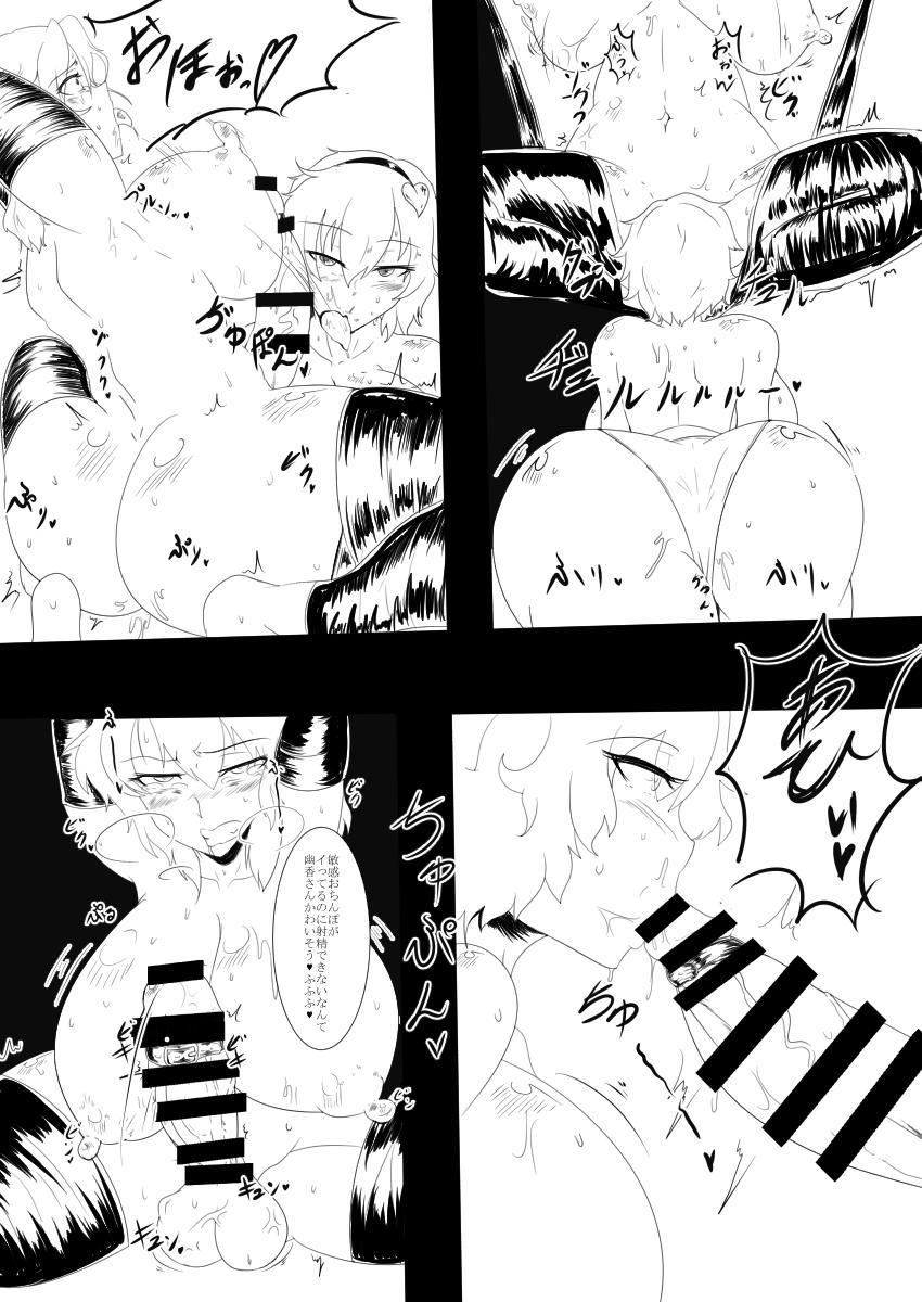 [Black_Sugar(Kari)] Touhou Futabusa ~ Yuuka Kazami ~ 3 (Touhou Project) [Digital] 4