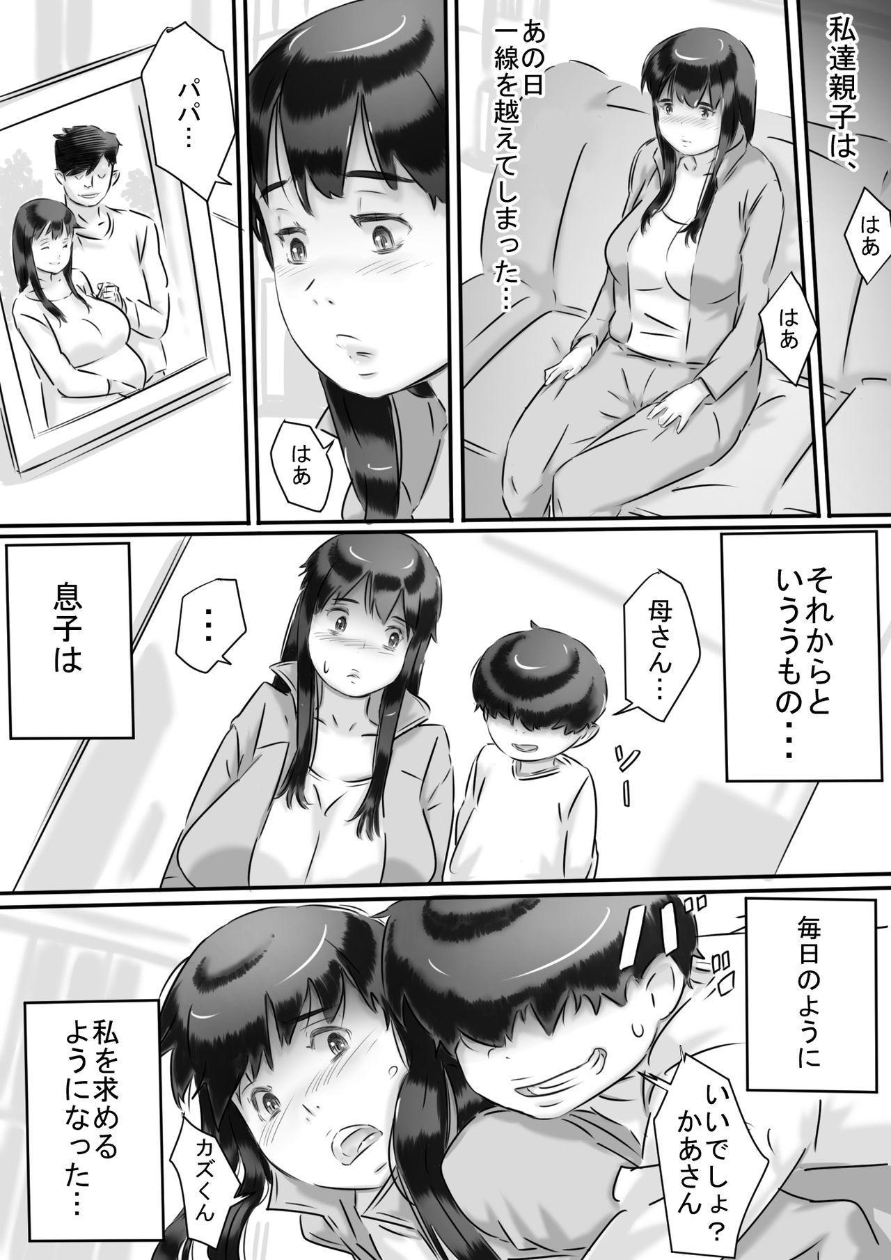 Haha to no Seikatsu. 11