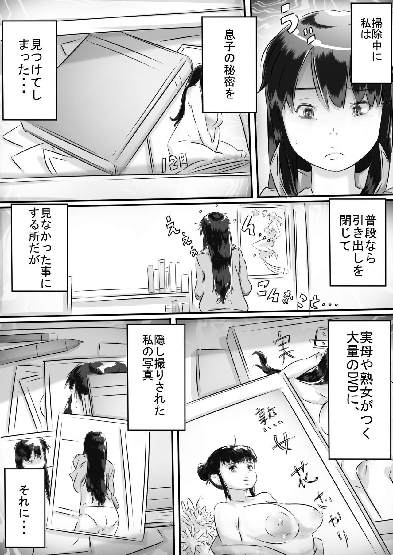 Haha to no Seikatsu. 1