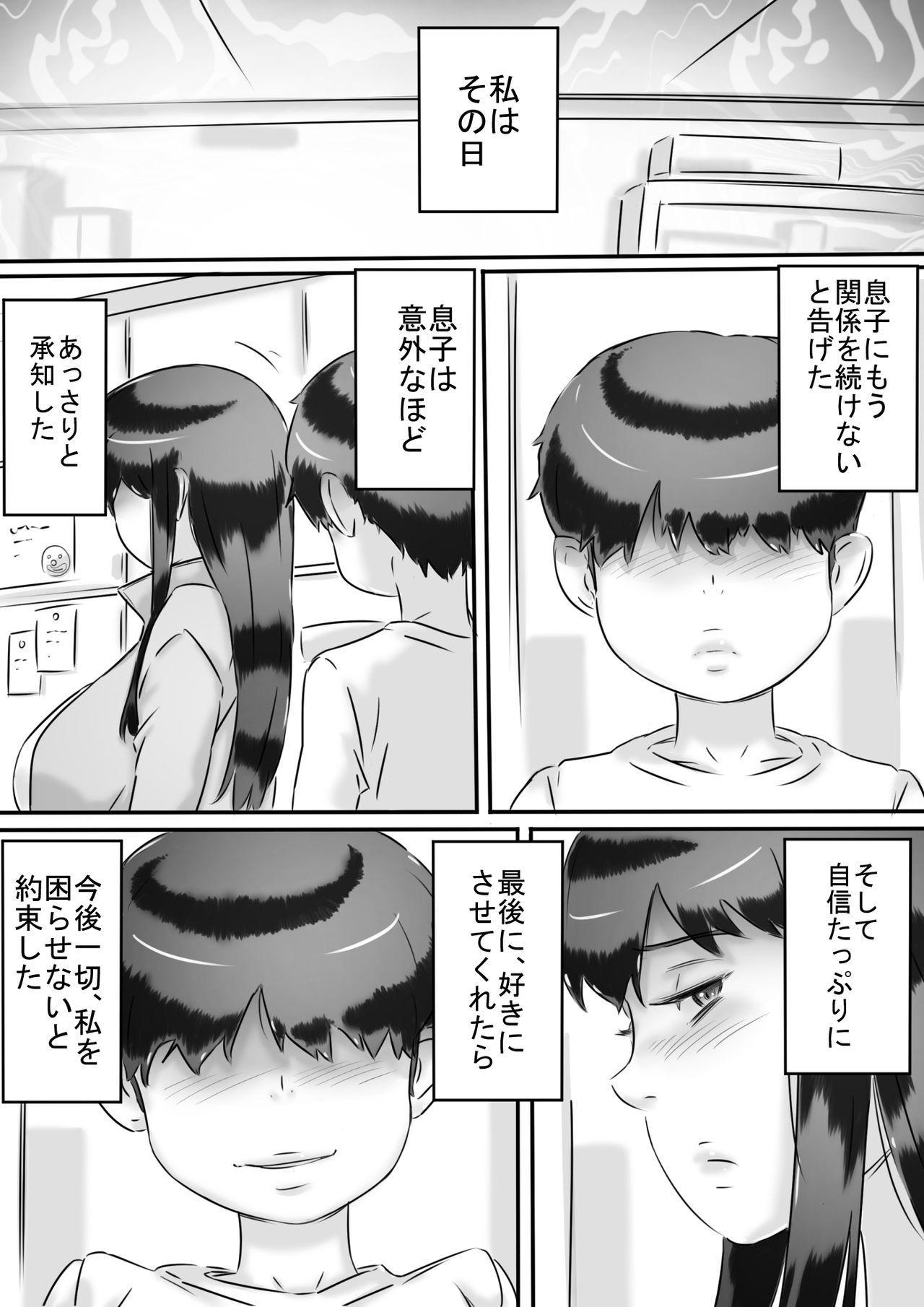 Haha to no Seikatsu. 19