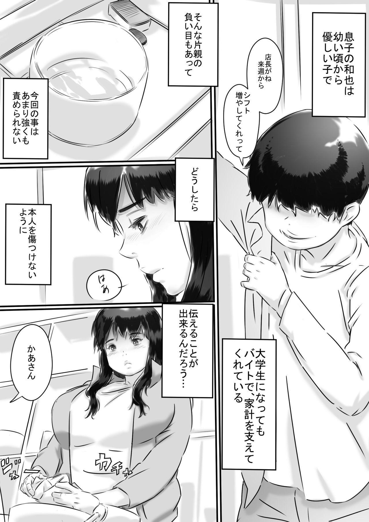 Haha to no Seikatsu. 3