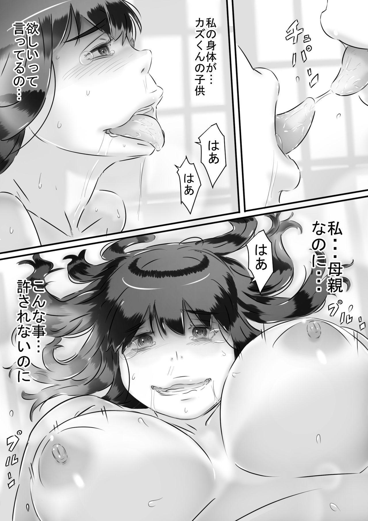Haha to no Seikatsu. 61