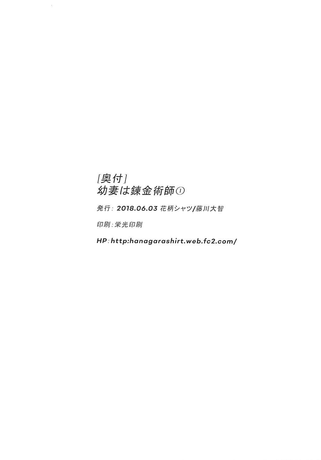 Osanazuma wa Renkinjutsushi 1 24