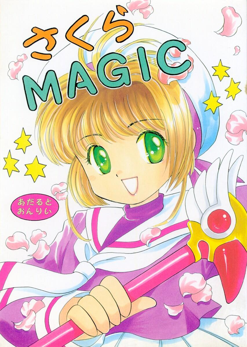 Sakura Magic 0