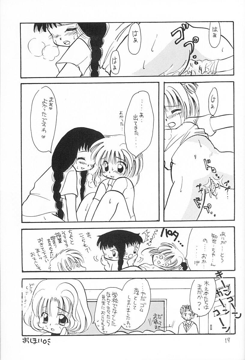 Sakura Magic 17