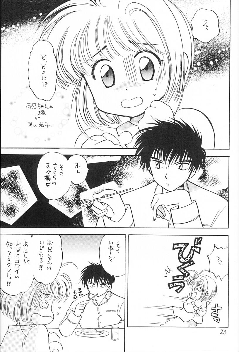 Sakura Magic 21
