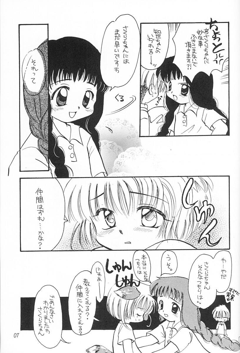 Sakura Magic 5