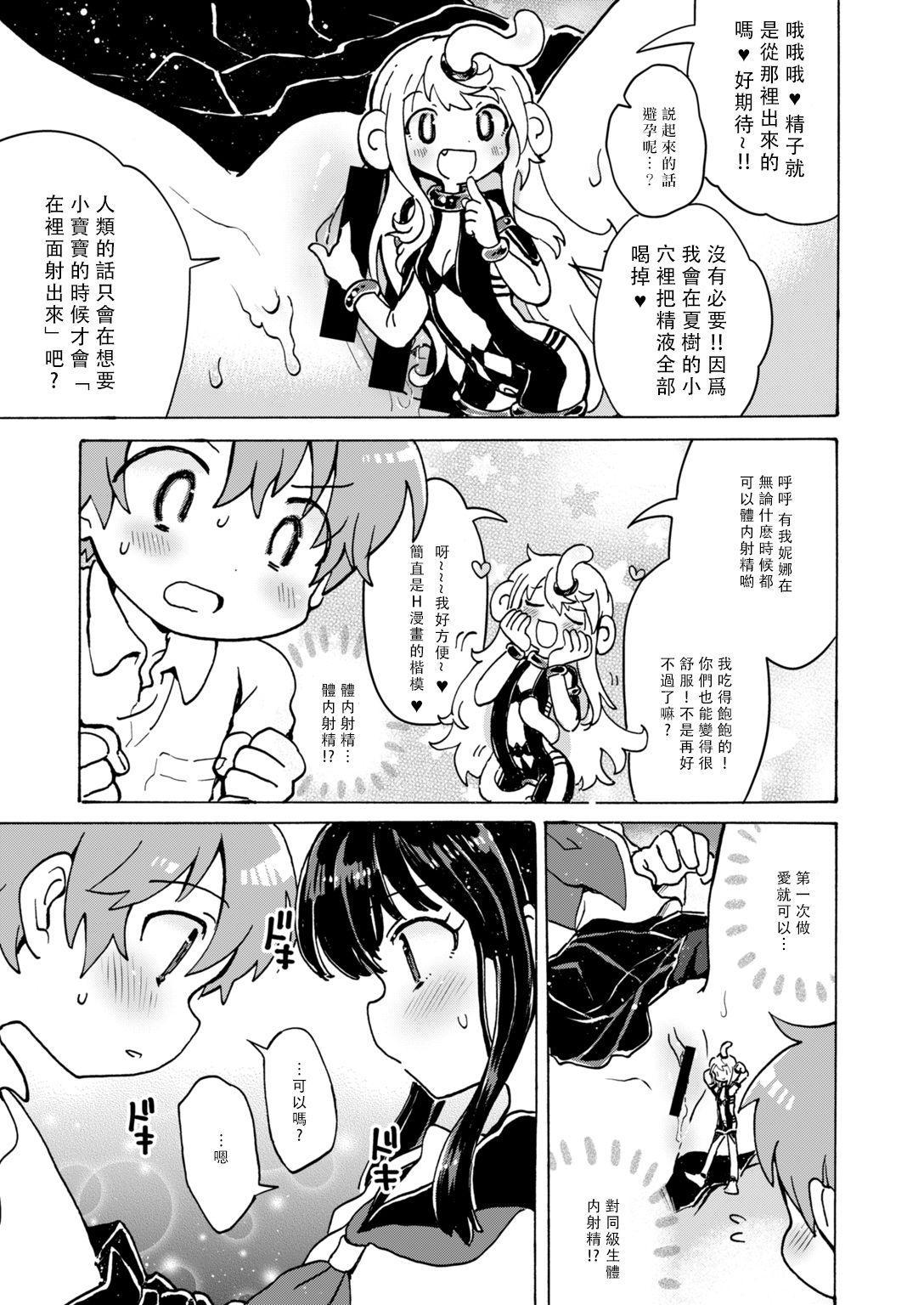 Chitsu no Naka kara Konnichiwa!! - Hello from the hole of love! 9