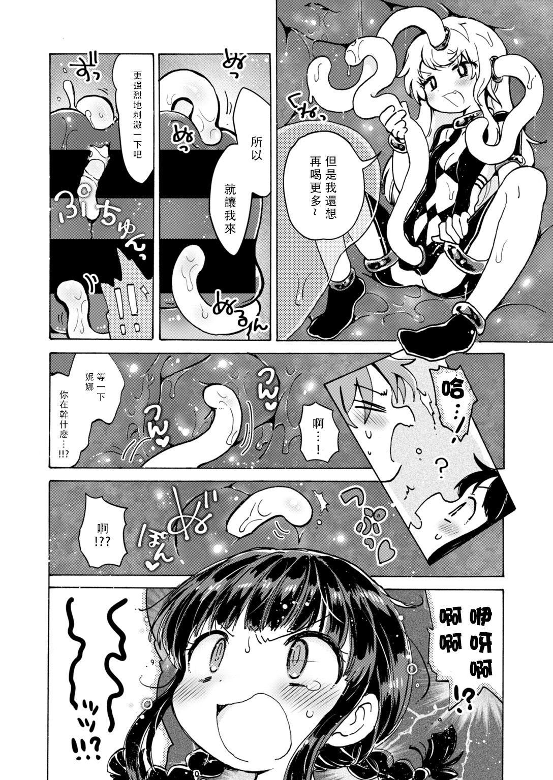 Chitsu no Naka kara Konnichiwa!! - Hello from the hole of love! 16