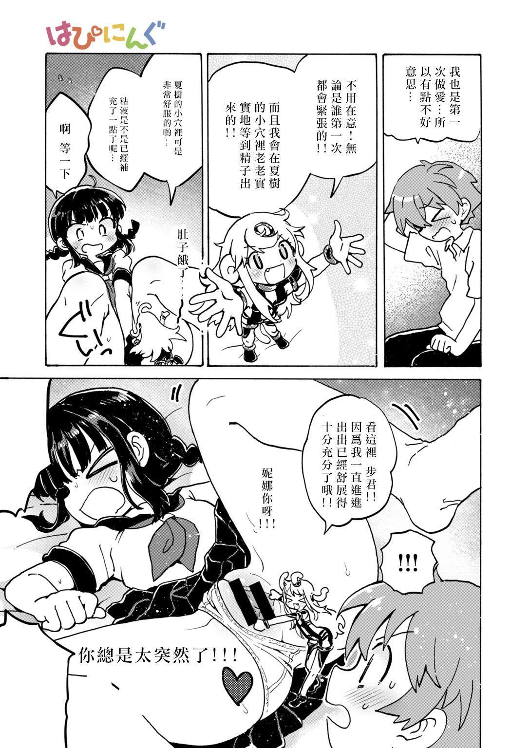 Chitsu no Naka kara Konnichiwa!! - Hello from the hole of love! 7