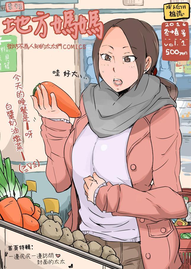 Kikan Hitozuma |地方媽媽季刊 0
