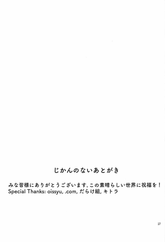 (C91) [Kasuga 1-chome (Kasugai)] Megumin (Kawaii) | Megumin (Cute) (Kono Subarashii Sekai ni Syukufuku o!) [English] [Juster] 15