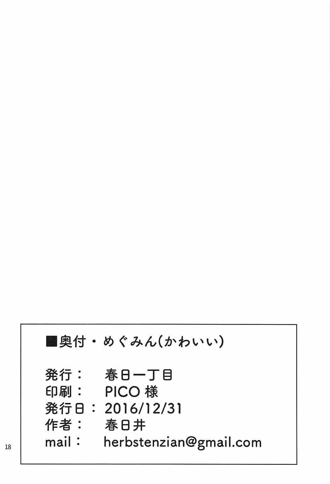 (C91) [Kasuga 1-chome (Kasugai)] Megumin (Kawaii) | Megumin (Cute) (Kono Subarashii Sekai ni Syukufuku o!) [English] [Juster] 16