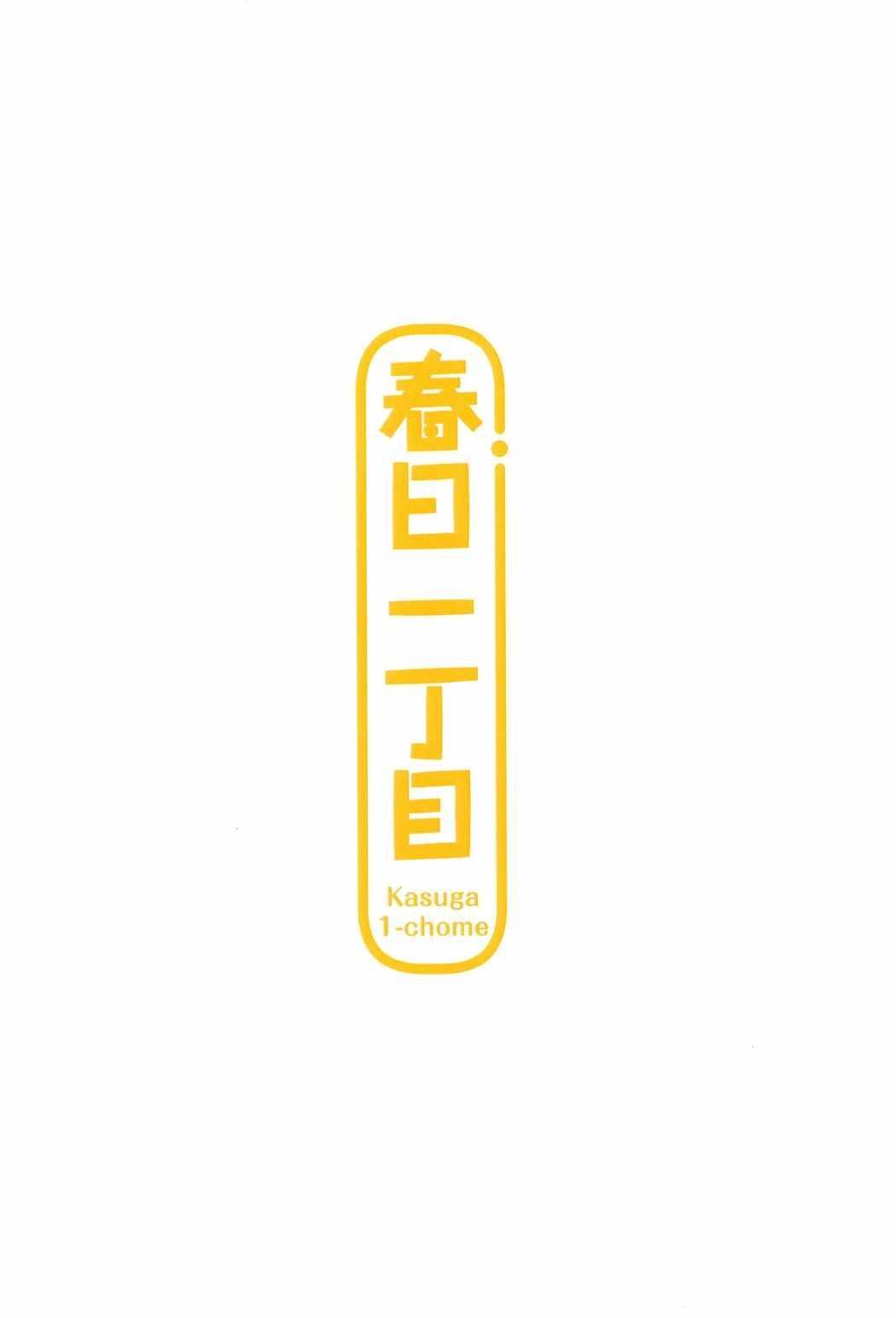 (C91) [Kasuga 1-chome (Kasugai)] Megumin (Kawaii) | Megumin (Cute) (Kono Subarashii Sekai ni Syukufuku o!) [English] [Juster] 17