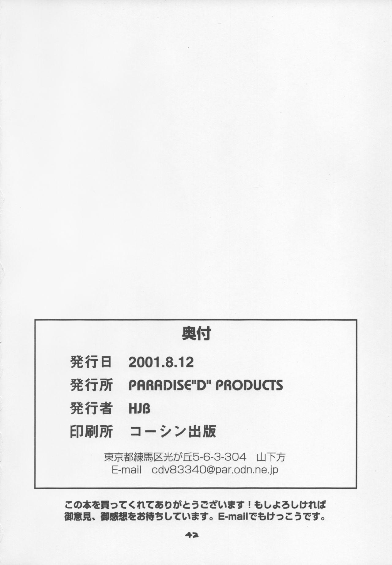 HJ.BAYNHAM Kikan PD Sairokushuu 38