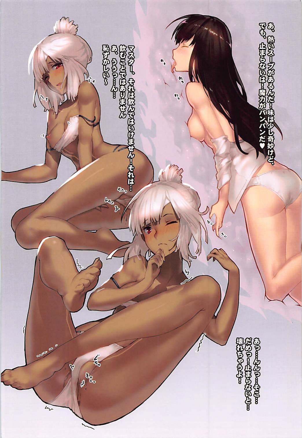 Fate/SUNSHINE 12