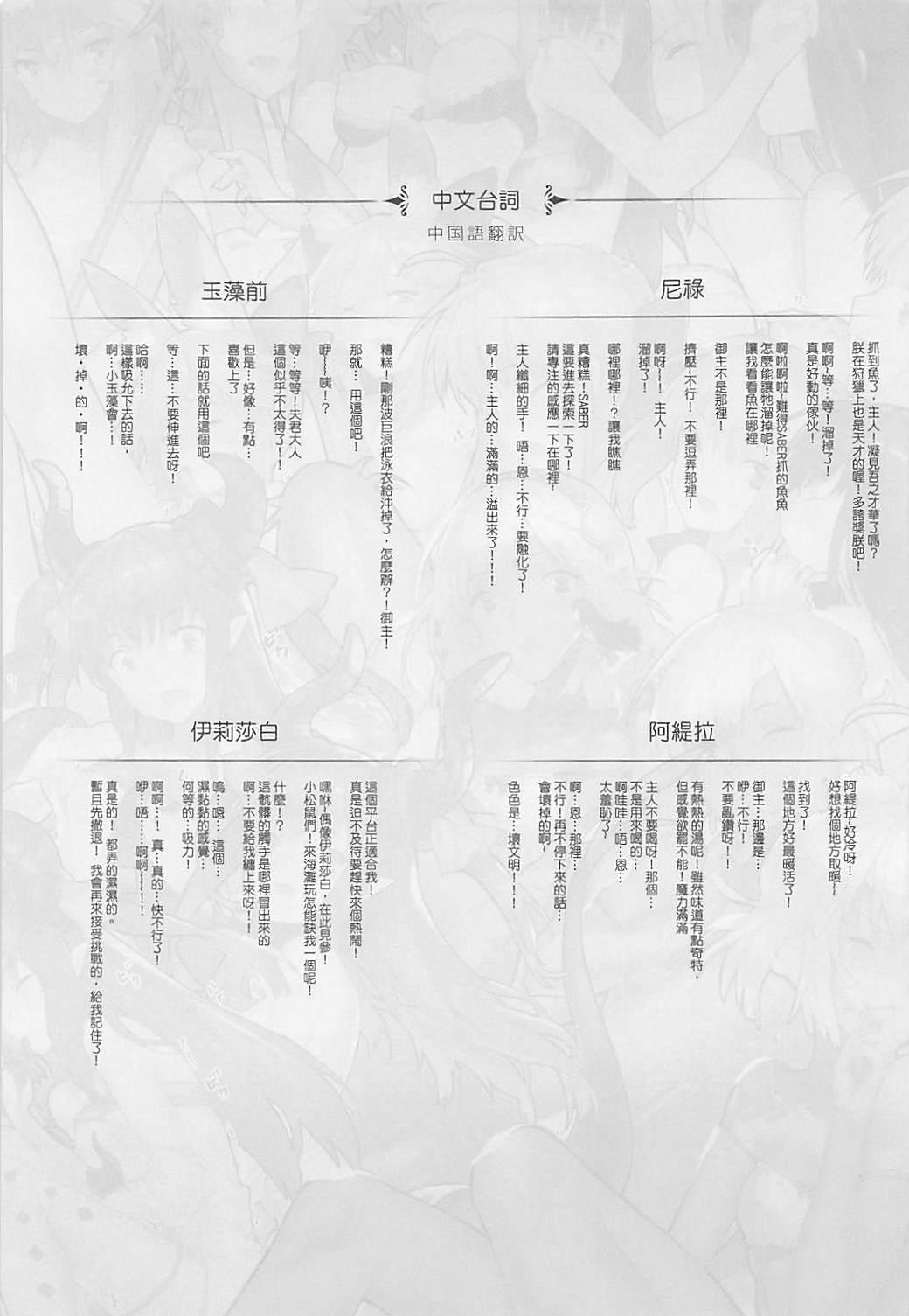 Fate/SUNSHINE 19