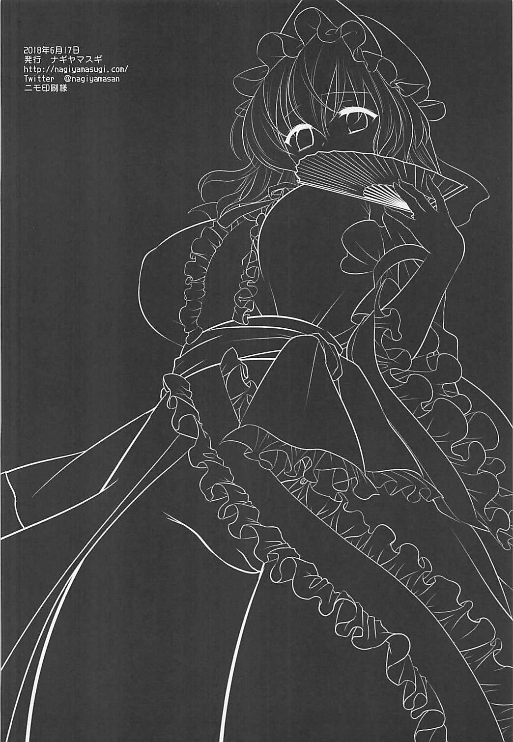 Touhou Sakusei 1 Yuyupai 20