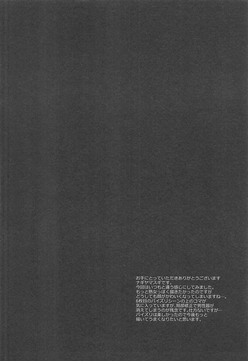 Touhou Sakusei 1 Yuyupai 2