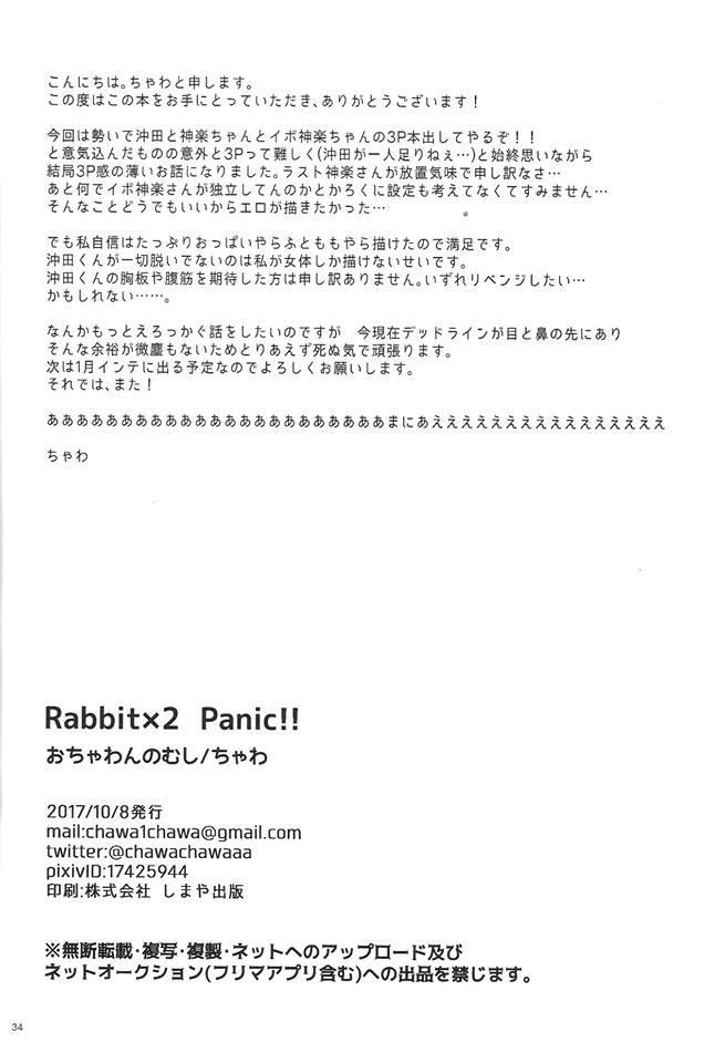 Rabbit x 2 Panic!! 36