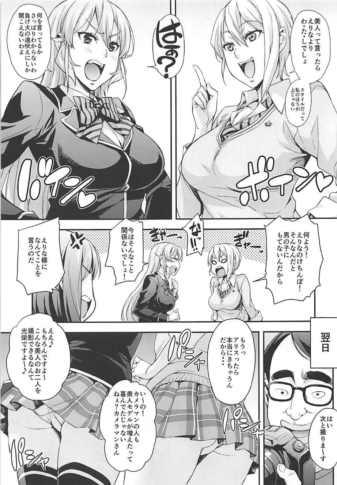 JK Alice no Erina JK 5